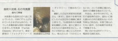 """掲載紙:米田拓朗  """"Fuefuki Channels"""" 山梨日日新聞2014年5月9日刊"""