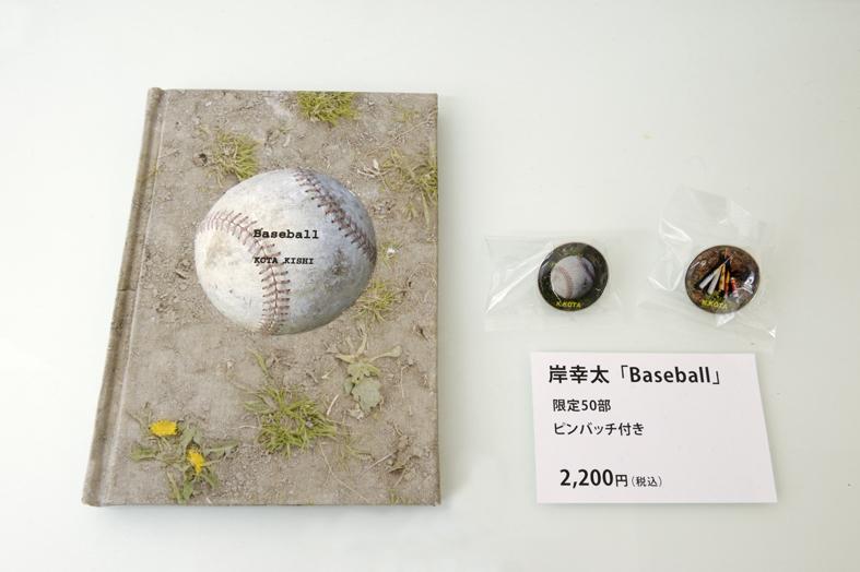 展覧会に合わせて、制作された手作り本「Baseball」(カラー、42p、文庫サイズ、ピンバッチ付き)を販売。