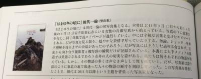 掲載誌:北島敬三、田代一倫 『日本写真年鑑2014』