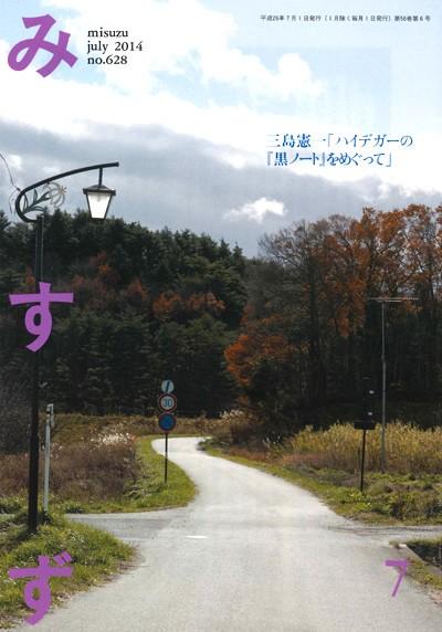 掲載誌:笹岡啓子『月刊みすず』2014年7月号