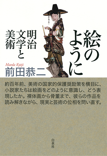 前田恭二『絵のように 明治文学と美術』