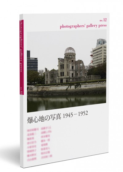 【ヤレ本特価】photographers' gallery press no. 12