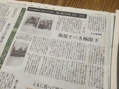 掲載紙:『photographers' gallery press no.12』読売新聞 2014年12月25日朝刊