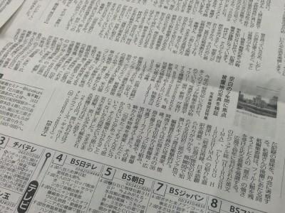 掲載紙:『photographers' gallery press no.12』毎日新聞 2015年1月13日夕刊