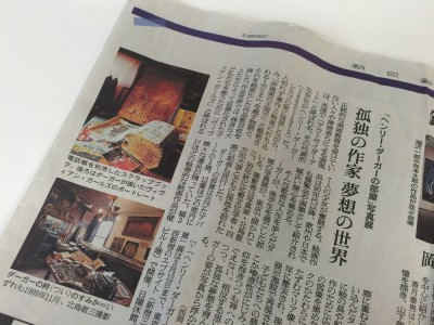 掲載紙:北島敬三「ヘンリー・ダーガーの部屋」朝日新聞2015年2月25日夕刊