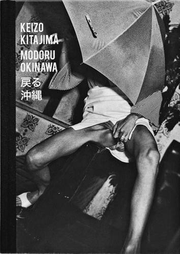 写真集:北島敬三『戻る沖縄』KEIZO KITAJIMA, MODORU OKINAWA, Gomma Books