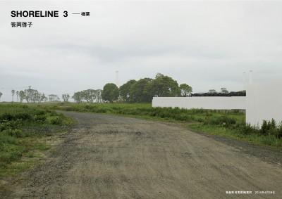 Keiko Sasaoka/笹岡啓子  「SHORELINE 3 — 楢葉」