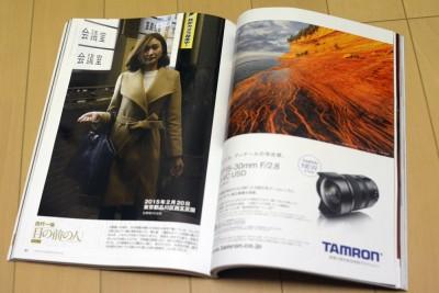 掲載誌:田代一倫『日本カメラ』2015年7月号