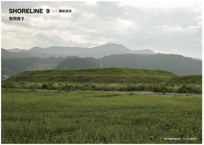 Keiko Sasaoka/笹岡啓子  「SHORELINE 9 — 陸前高田」