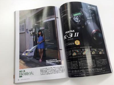 掲載誌:田代一倫『日本カメラ』2015年8月号