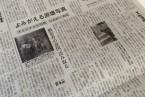 掲載紙:『photographers' gallery press no.12』日本経済新聞 2015年8月8日刊