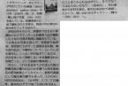 掲載紙:『photographers' gallery press no.12』産経新聞 2015年7月5日刊