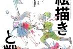 掲載誌:笹岡啓子『美術手帖』2015年9月号