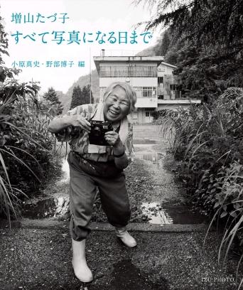 masuyama tazuo