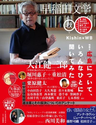 掲載誌:笹岡啓子『早稲田文学』2015年9月号