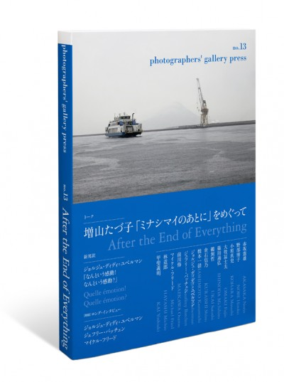 【ヤレ本特価】photographers' gallery press no. 13
