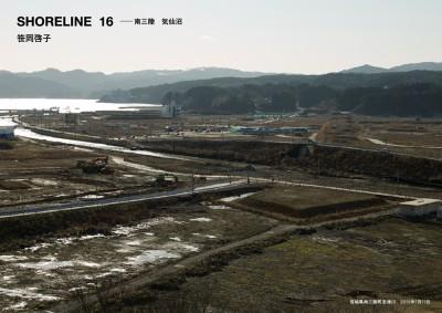 Keiko Sasaoka/笹岡啓子  「SHORELINE 16 — 南三陸 気仙沼」