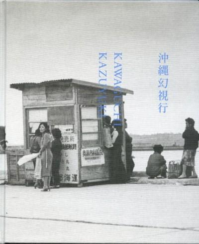 川口和之写真集『沖縄幻視行』