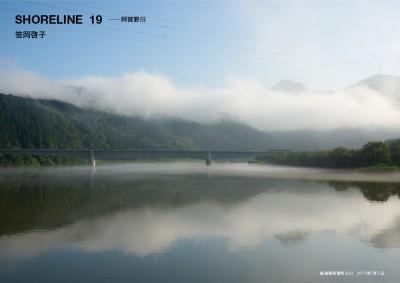 Keiko Sasaoka/笹岡啓子  「SHORELINE 19 — 阿賀野川」