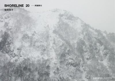 Keiko Sasaoka/笹岡啓子  「SHORELINE 20 — 阿賀野川」