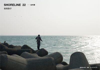 Keiko Sasaoka/笹岡啓子  「SHORELINE 22 — 遠州灘」