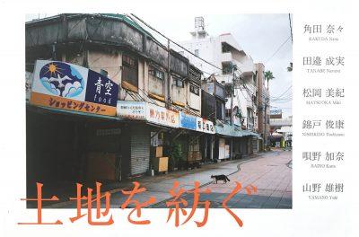 """展覧会:角田奈々 """"土地を紡ぐ""""  福岡アジア美術館"""