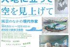 """展覧会:笹岡啓子 """"大地に立って/空を見上げて""""  群馬県立館林美術館"""