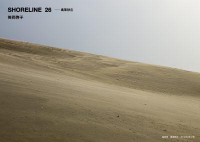 Keiko Sasaoka/笹岡啓子  「SHORELINE 26 — 鳥取砂丘」