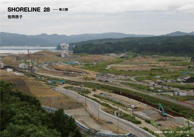 Keiko Sasaoka/笹岡啓子  「SHORELINE 28 — 南三陸」
