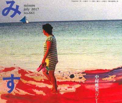 掲載誌:大島尚悟『月刊みすず』2017年7月号