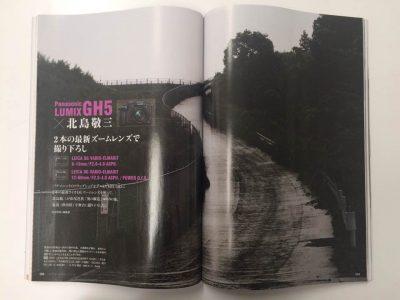 掲載誌:北島敬三 『日本カメラ』 2017年8月号