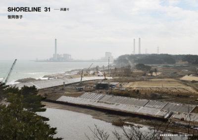 Keiko Sasaoka/笹岡啓子  「SHORELINE 31 — 浜通り」