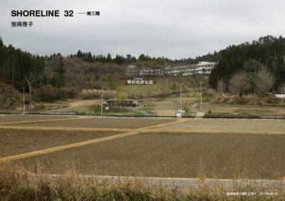 Keiko Sasaoka/笹岡啓子  「SHORELINE 32 — 南三陸」