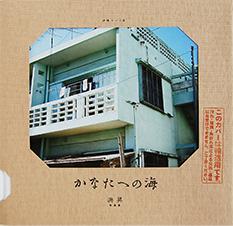 Noboru Hama/浜昇 『沖縄という名 かなたへの海』