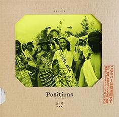 Noboru Hama/浜昇 「沖縄という名 Positions 1969-1988」