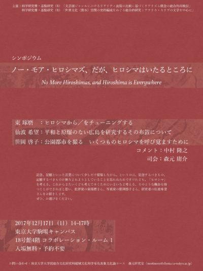"""シンポジウム:笹岡啓子 """"ノーモア・ヒロシマズ、だが、ヒロシマはいたるところに"""" 東京大学"""