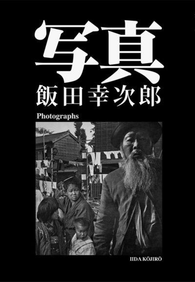 飯田幸次郎『写真』