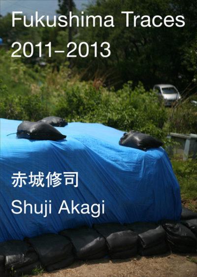 赤城修司『Fukushima Traces, 2011-2013』