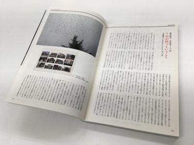 "掲載誌:赤城 修司 ""Fukushima Traces, 2017""『美術手帖』2018年6月号"