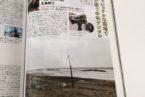 掲載誌:北島敬三『日本カメラ』2018年7月号