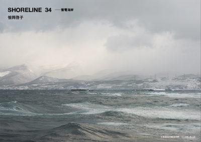 Keiko Sasaoka/笹岡啓子  「SHORELINE 34 — 雷電海岸」