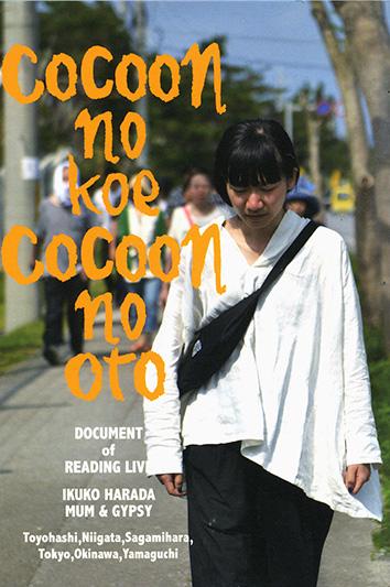 橋本倫史『cocoon no koe cocoon no oto』