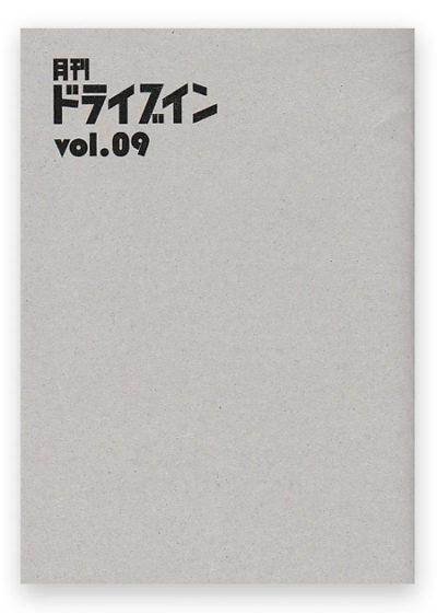 『月刊ドライブイン』vol. 09