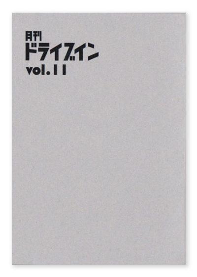 『月刊ドライブイン』vol. 11
