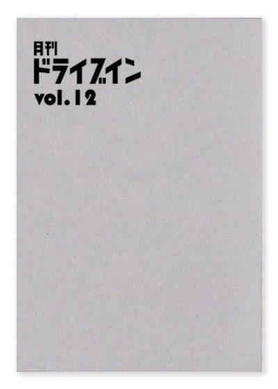 『月刊ドライブイン』vol. 12