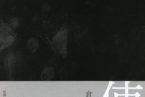 イベント:倉石信乃詩集『使い』刊行記念イベント「詩 演劇 写真」