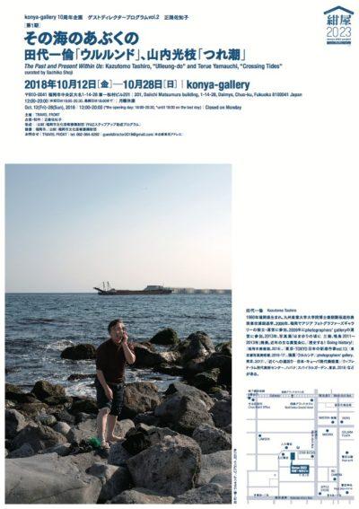 """展覧会:田代 一倫 """"その海のあぶくの""""konya-gallery(福岡)"""