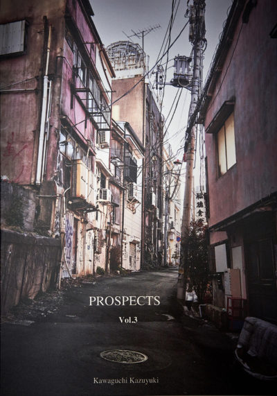 川口和之『PROSPECTS Vol.3』(上製本)
