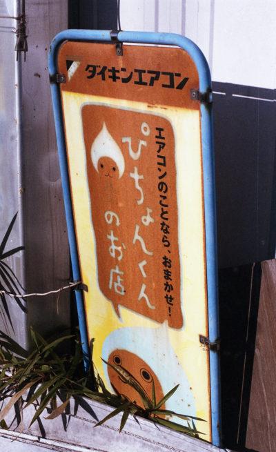 """Fumikiyo Nagamachi/長町 文聖  """"OLD VILLAGE −ハナ−"""""""