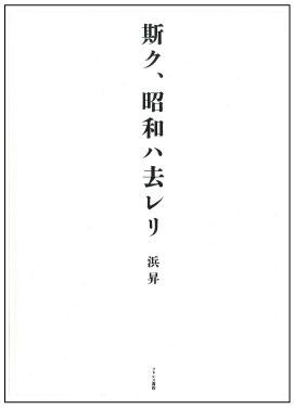 Noboru Hama/浜昇 『斯ク、昭和ハ去レリ』